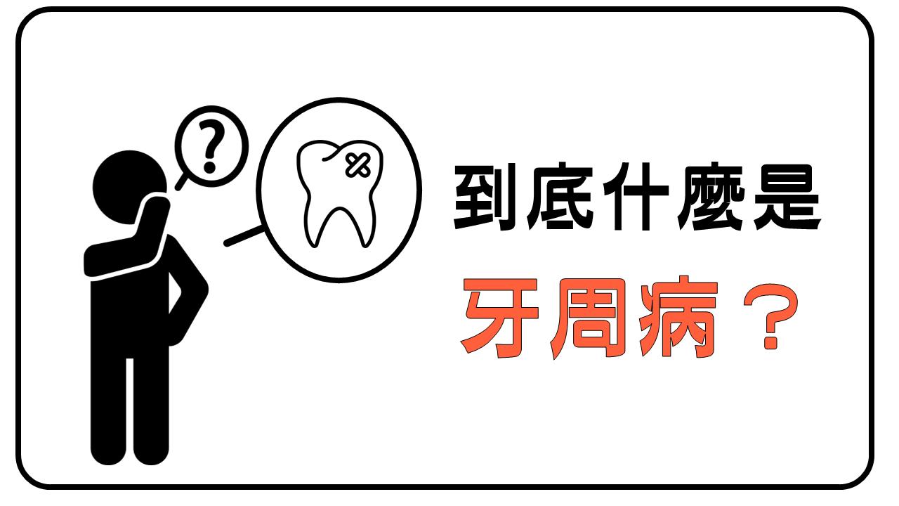 到底什麼是牙周病