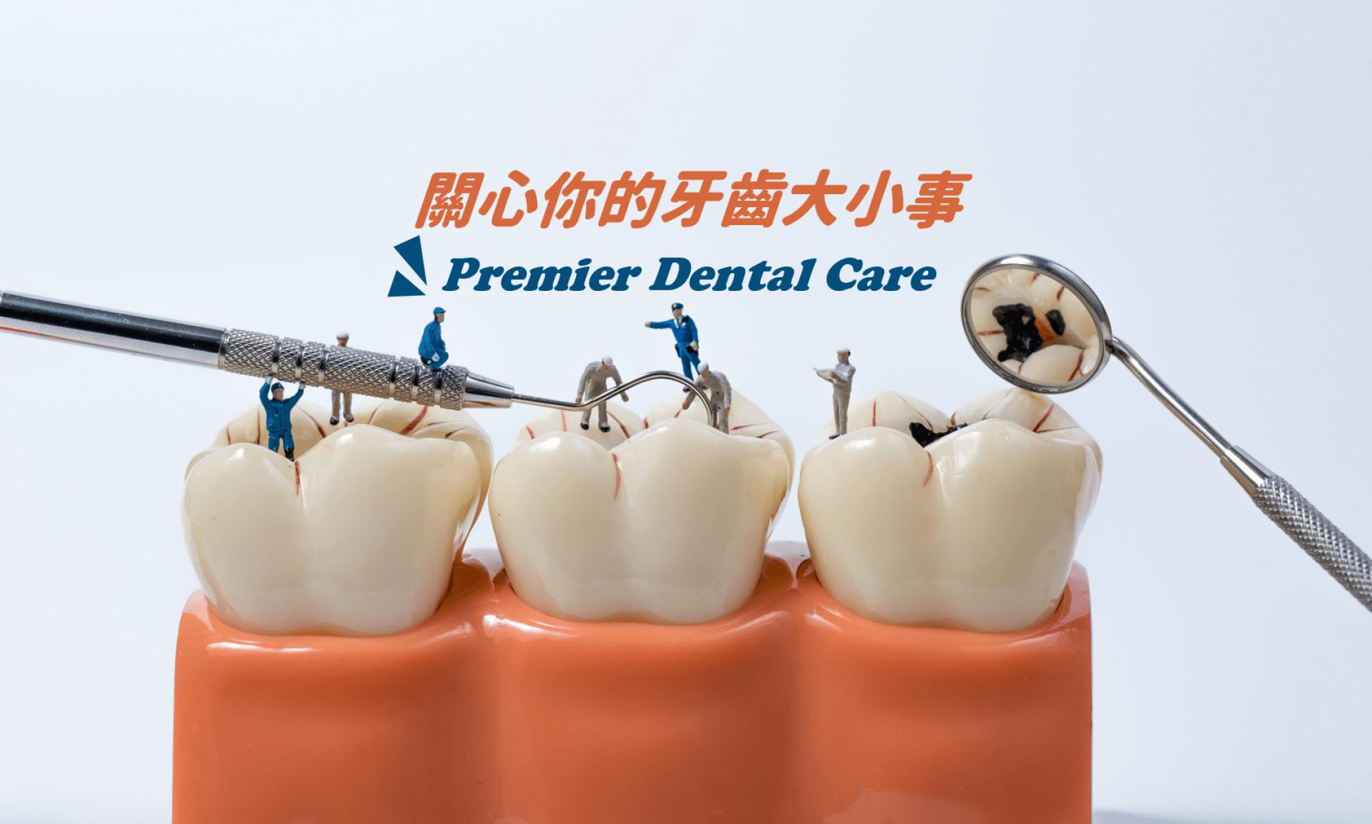 牙齒大小事|竹北品悅牙醫