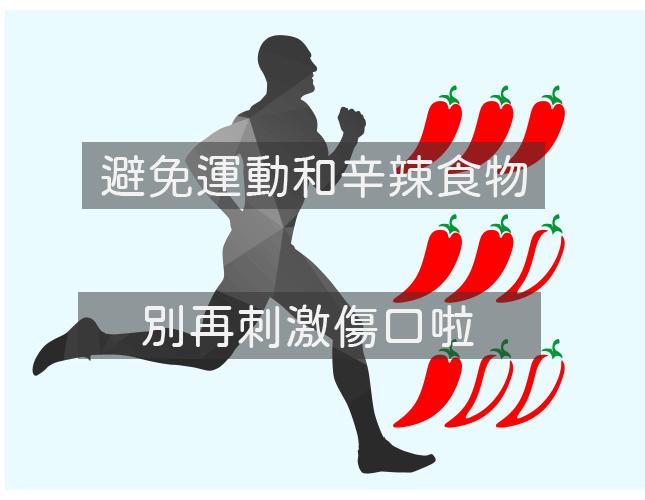 有人跑步還有一些辣椒