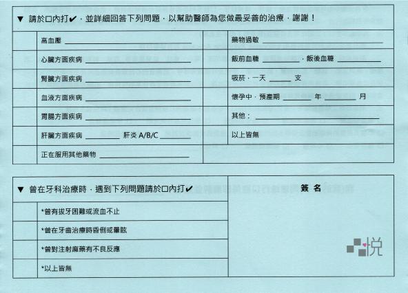 竹北品悅牙醫問診單病歷表