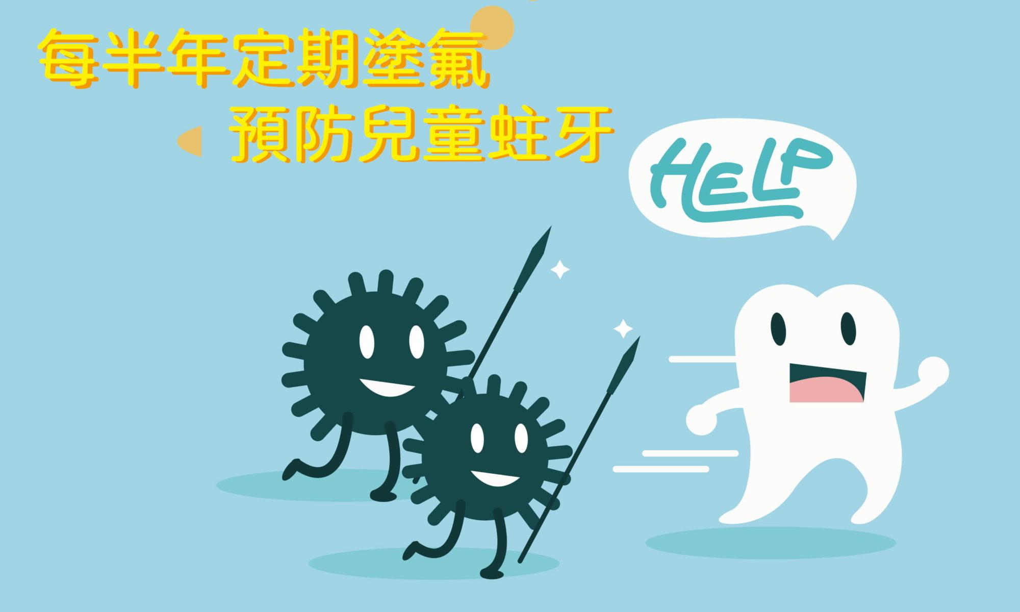 每半年定期塗氟預防兒童蛀牙