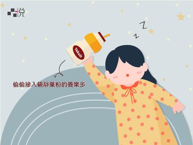 兒童舒眠麻的醉養樂多裡參了鎮定藥粉