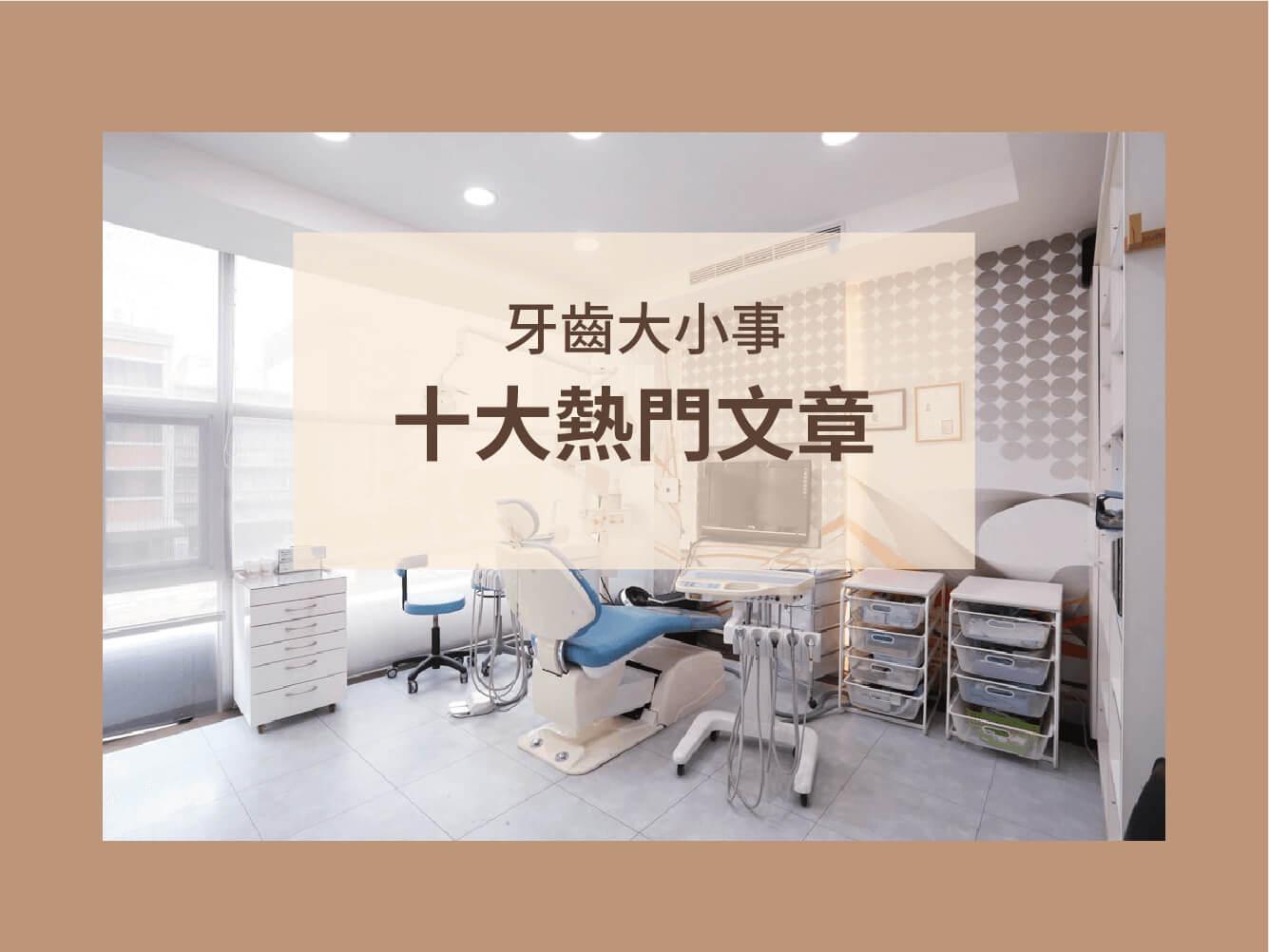 竹北品悅牙醫師們寫的十大熱門文章