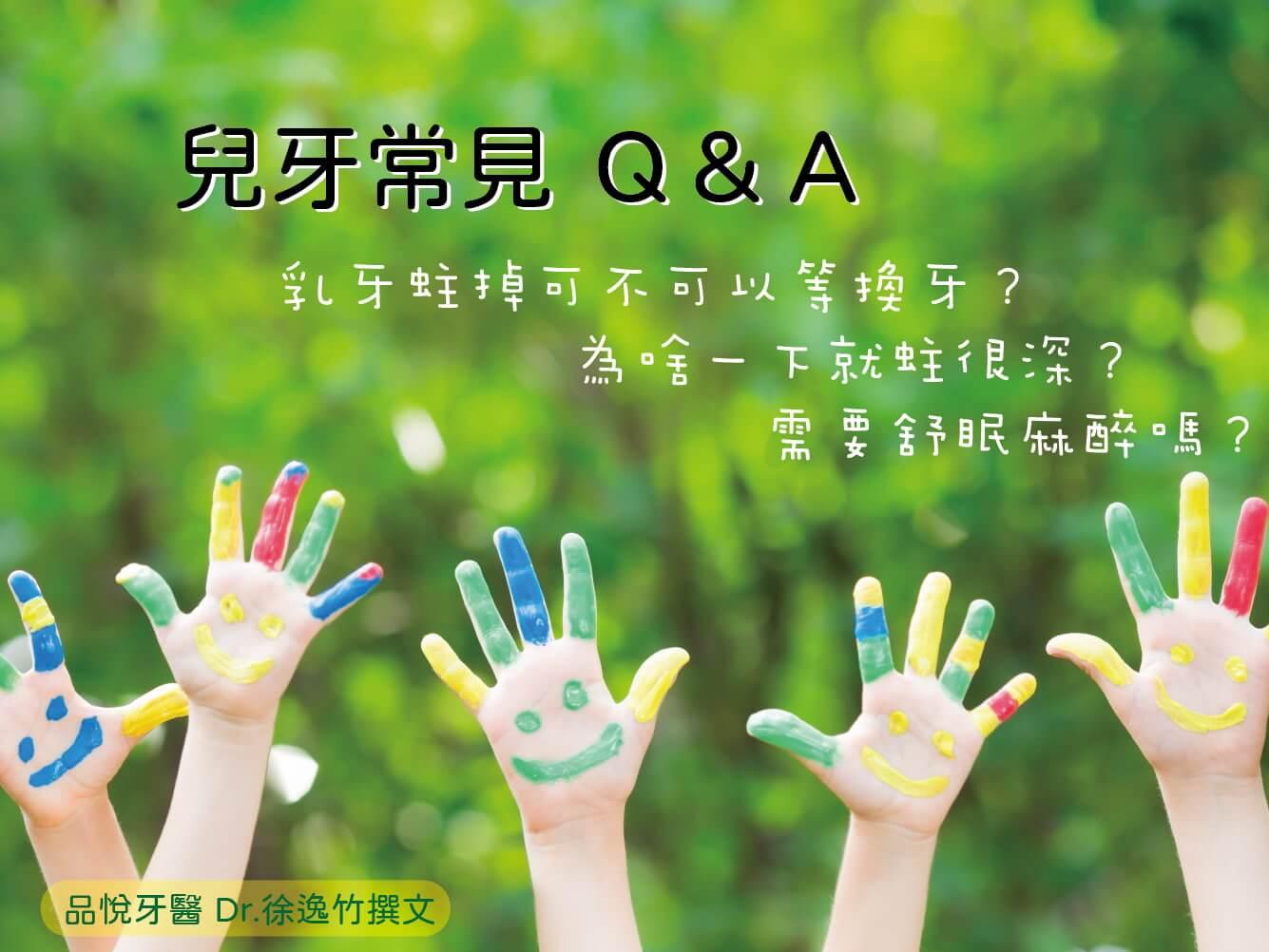 兒童蛀牙常見問答