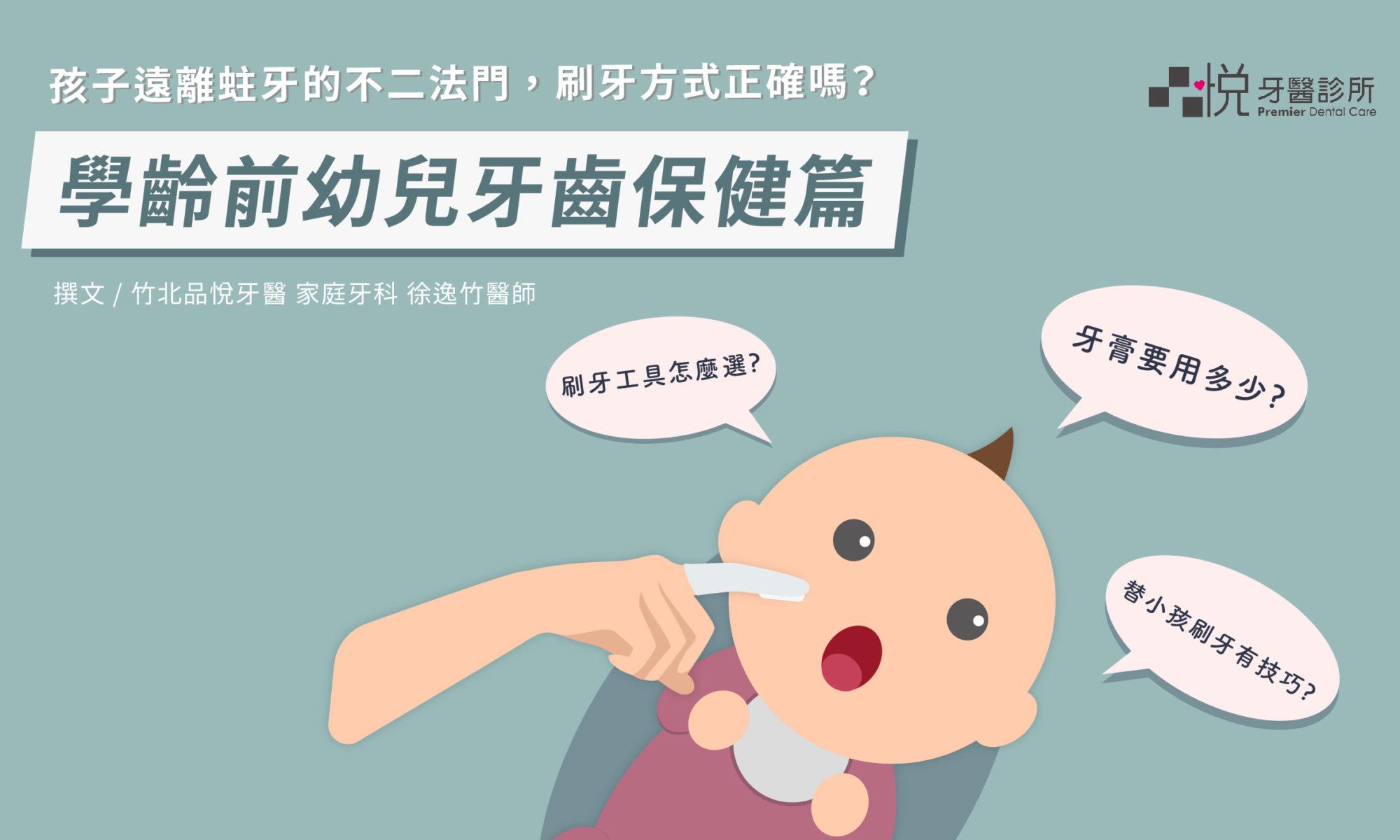 學齡前幼兒牙齒保健篇