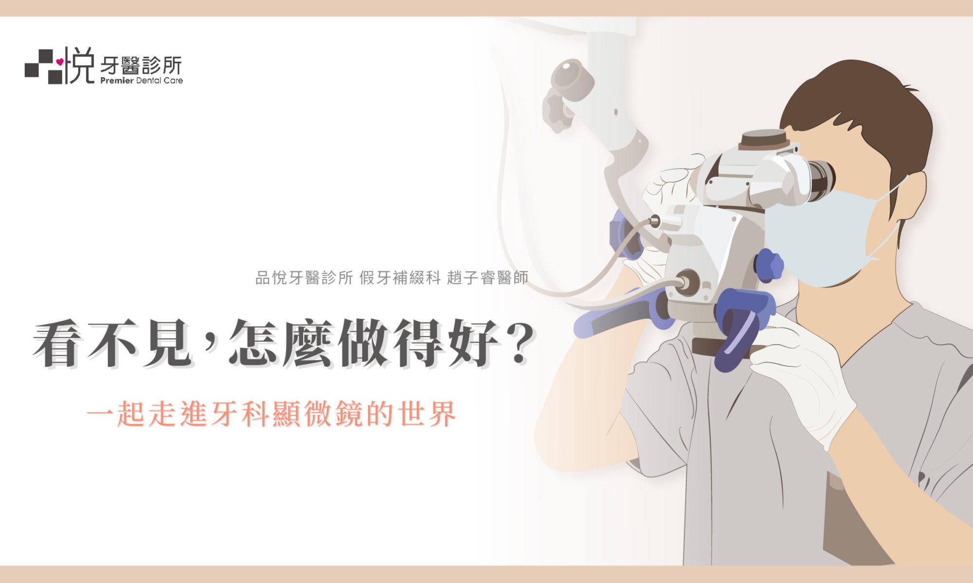 走進牙科顯微鏡的世界